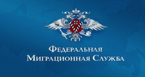 УФМС России