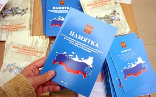 Иммиграция в Российскую Федерацию