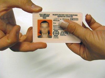 Постановление правительства о досрочном возврате водительского удостоверения