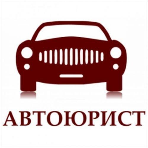 Бесплатный Автоюрист