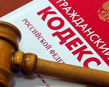 Апелляционная Инстанция По Гражданским Делам