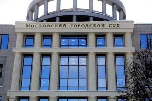 Апелляционная Жалоба В Мосгорсуд