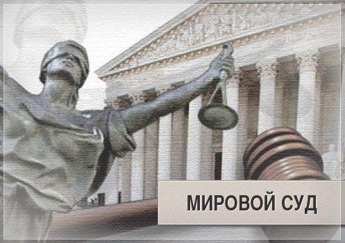 Апелляция Мировой Суд