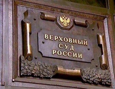 Верховный Суд Рф Надзорная Инстанция