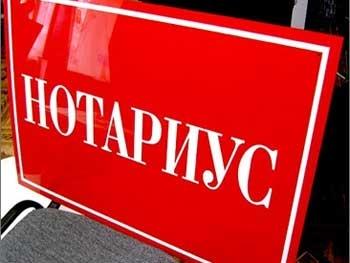 Нотариусы СПб