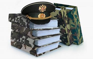 Военный Юрисконсульт