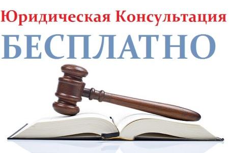Юридическая помощь бесплатно