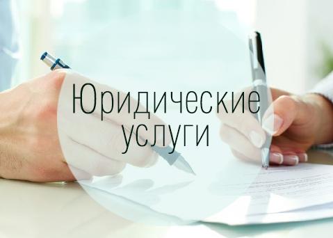 Юридические услуги ООО