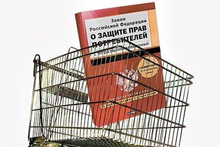 Юридическая помощь потребителю