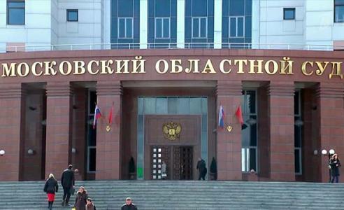 Кассационная жалоба Московский областной суд