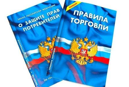 Адвокат по защите прав потребителей Москва