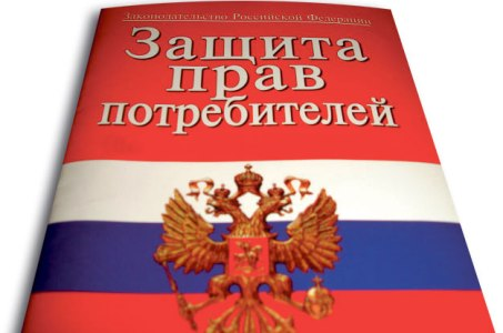 Юрист по правам потребителя Москва