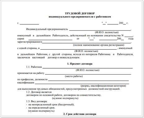 Трудовой договор с иностранным работником - образец, бланк