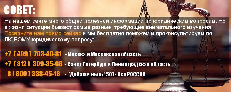 остановил Советы бесплатного юриста решаясь подойти