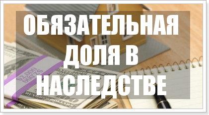 Обязательная доля в наследстве - право по статье 1149 ГК РФ