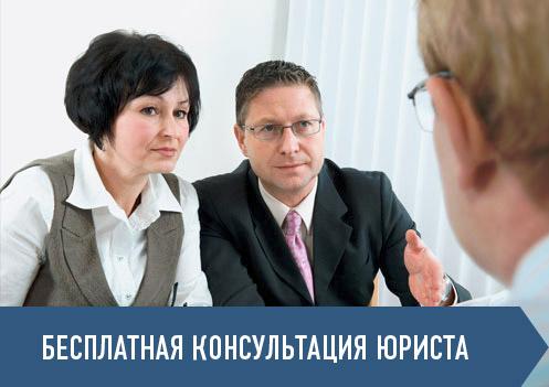 Изображение - Бесплатный юридический консультант besplatnyj-yuridicheskij-konsultant